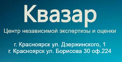 """Независимая экспертиза в Красноярске — ООО """"Квазар"""""""